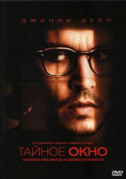 Russian DVDs - Secret Window