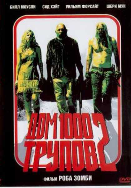 Russian DVDs - The Devils Rejects