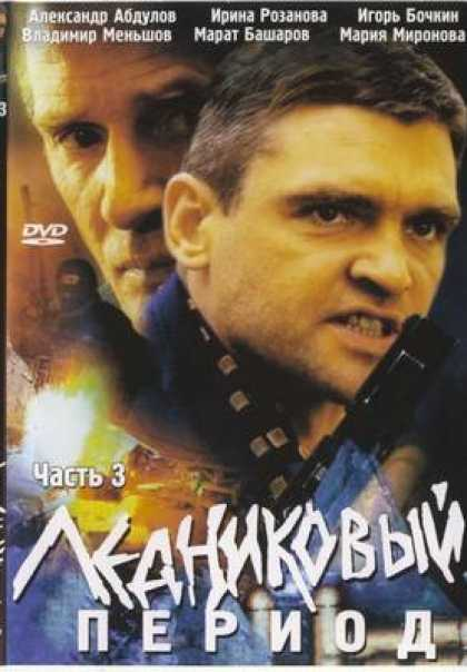 Russian DVDs - Ice Period 3