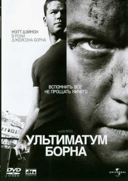 Russian DVDs - The Bourne Ultimatum