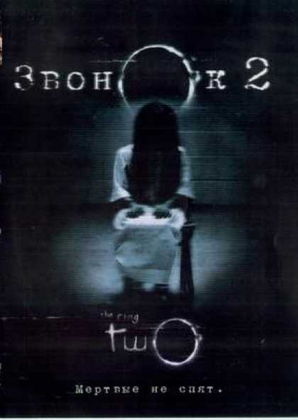 Russian DVDs - The Ring 2