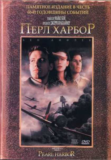 Russian DVDs - Pearl Harbor
