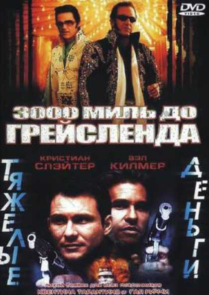 Russian DVDs - 3000 Miles To Graceland Hard Cash Multi