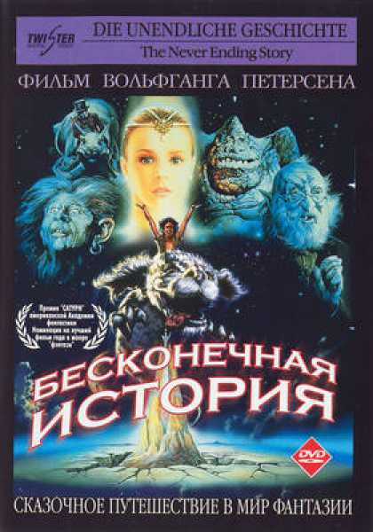 Russian DVDs - The NeverEnding Story