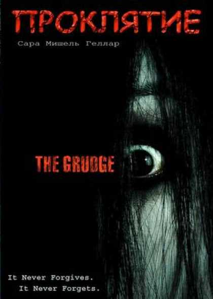 Russian DVDs - The Grudge