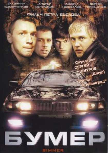 Russian DVDs - Bimmer