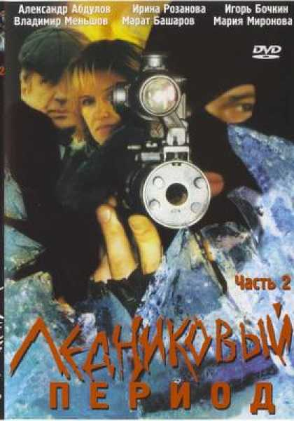 Russian DVDs - Ice Period 2