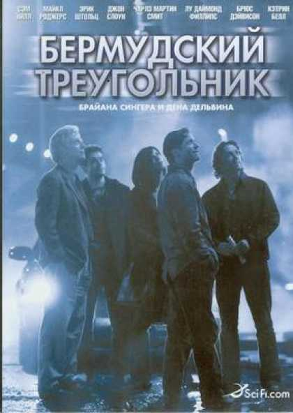 Russian DVDs - The Triangle