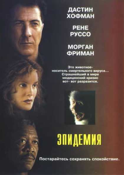 Russian DVDs - Outbreak