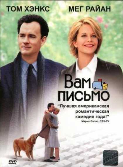 Russian DVDs - Youve Got Mail