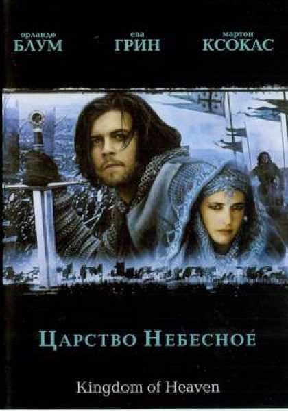 Russian DVDs - Kingdom Of Heaven