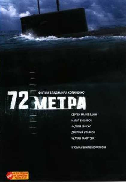 Russian DVDs - 72 Metres