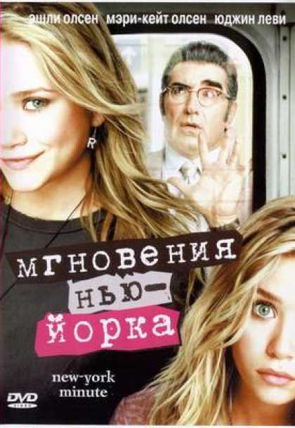 Russian DVDs - New York Minute
