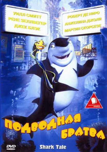 Russian DVDs - Shark Tale