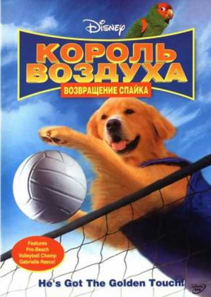 Russian DVDs - Air Bud Spikes