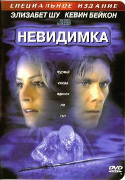 Russian DVDs - Hollowman