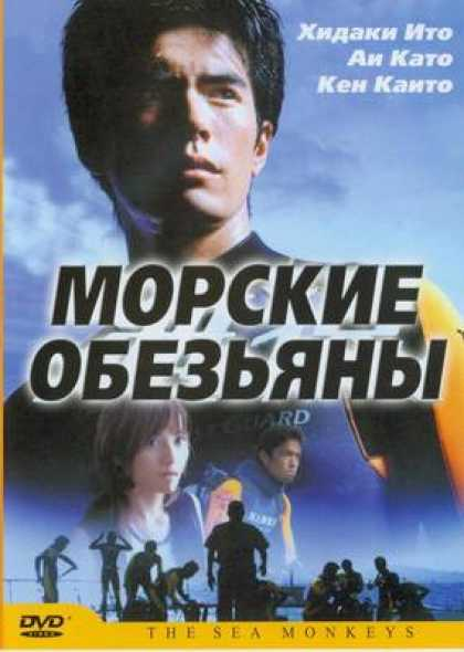 Russian DVDs - The Sea Monkeys