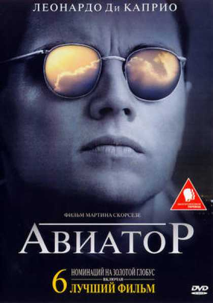 Russian DVDs - The Aviator