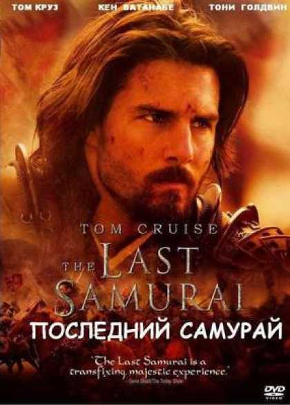 Russian DVDs - The Last Samurai