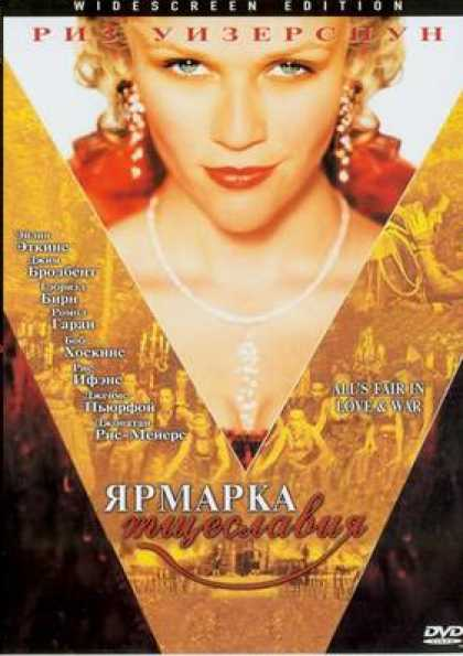 Russian DVDs - Vanity Fair