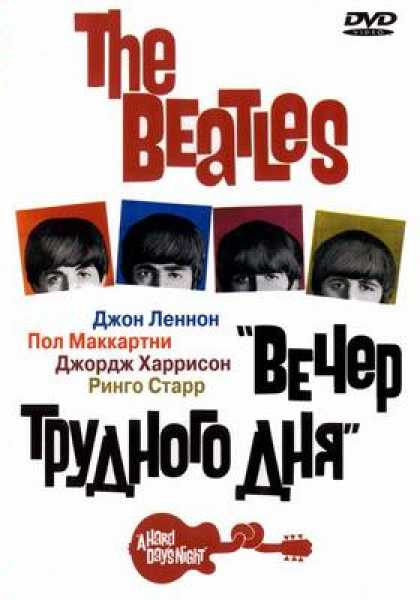 Russian DVDs - The Beatles A Hard Days Night