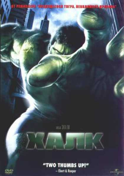 Russian DVDs - Hulk
