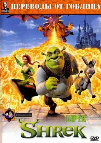 Russian DVDs - Shrek
