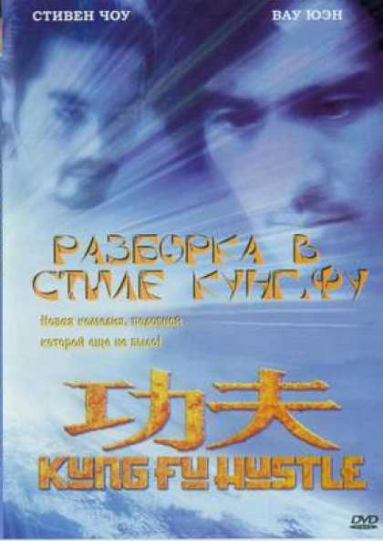 Russian DVDs - Kung Fu Hustle