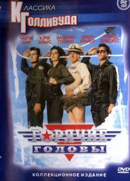 Russian DVDs - Hot Shots!