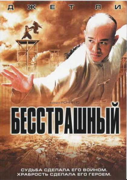 Russian DVDs - Fearless