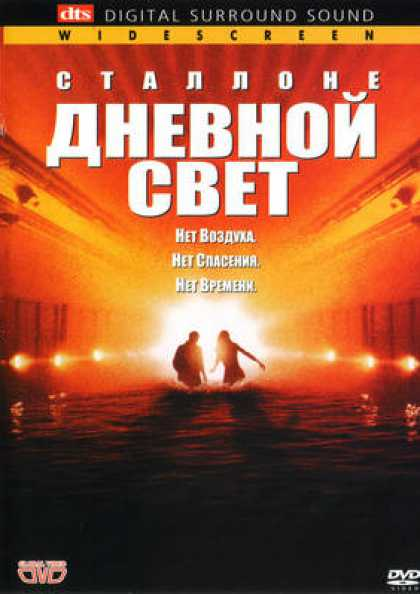 Russian DVDs - Daylight