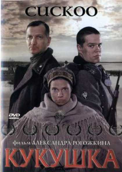 Russian DVDs - The Cuckoo