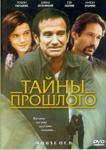 Russian DVDs - House Of D