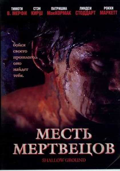 Russian DVDs - Shallow Ground