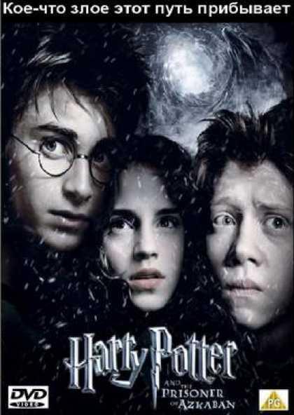 Russian DVDs - Harry Potter And The Prisoner Of Azkaban
