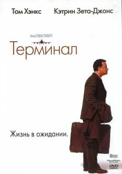 Russian DVDs - The Terminal