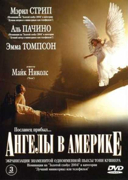 Russian DVDs - Angels In America