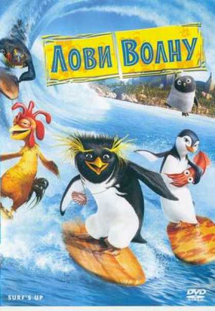Russian DVDs - Surf's Up