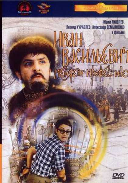 Russian DVDs - Ivan Vasilyevich Changing His Job