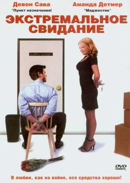 Russian DVDs - Extreme Dating