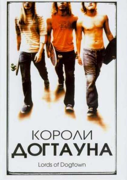Russian DVDs - Lords Of Dogtown