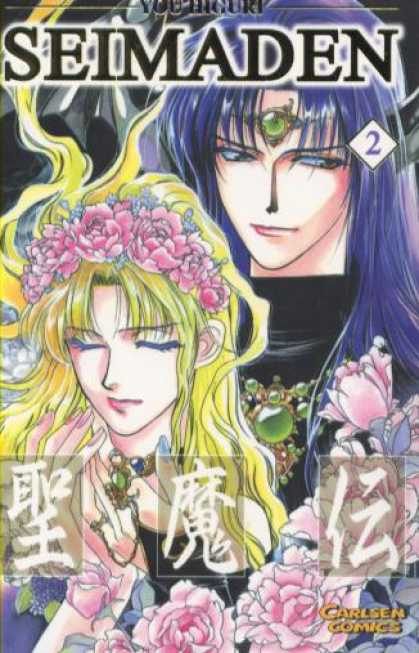 Seimaden 2 - You Higuki - Girl - Man - Flowers - Wedding