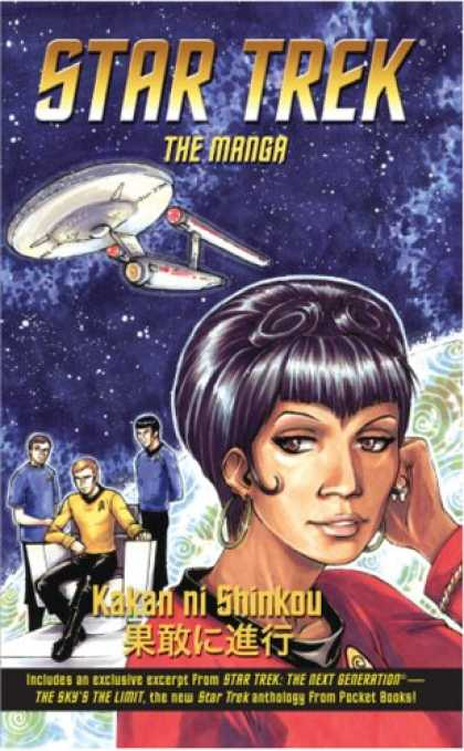 Star Trek Books - Star Trek: the manga Volume 2: Kakan ni Shinkou