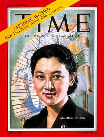 Time - Michiko Shoda - Mar. 23, 1959 - Japan