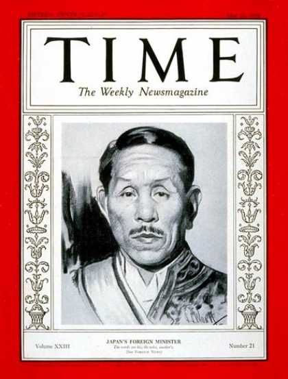 Time - Koki Hirota - May 21, 1934 - Japan - Prime Ministers