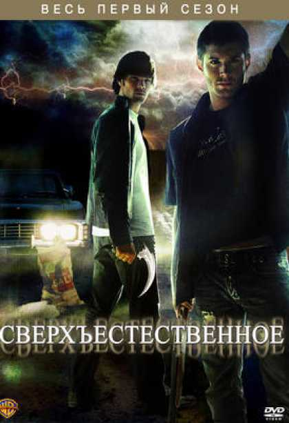 TV Series - Supernatural RUSSIAN