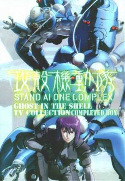 TV Series - Ghost In The Shell Stand Alone Complex Complet