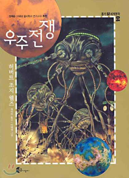 War of the Worlds 181