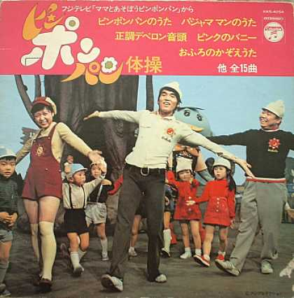 Weirdest Album Covers - Japan Kids LP (unidentified)